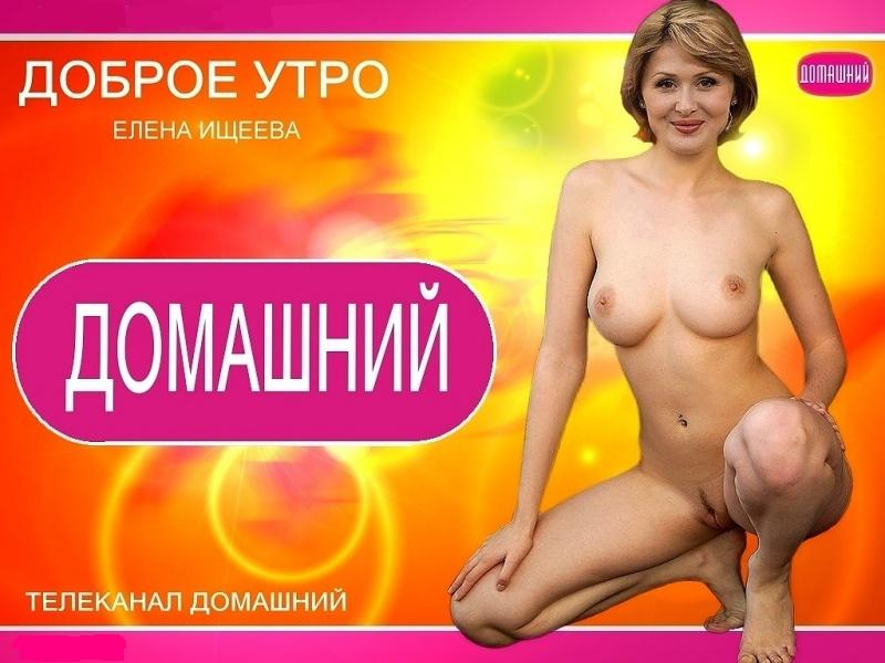 Обнаженная Русская Телеведущая