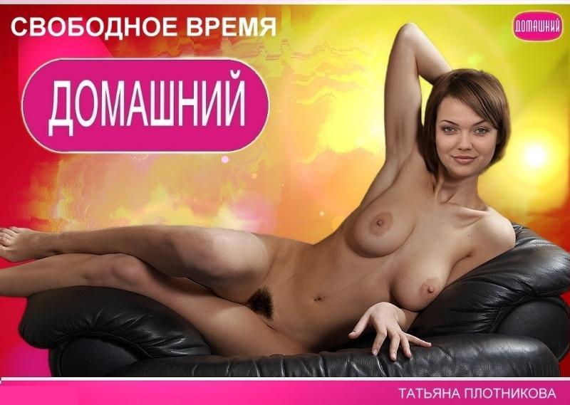 порно фото теле ведущие россии